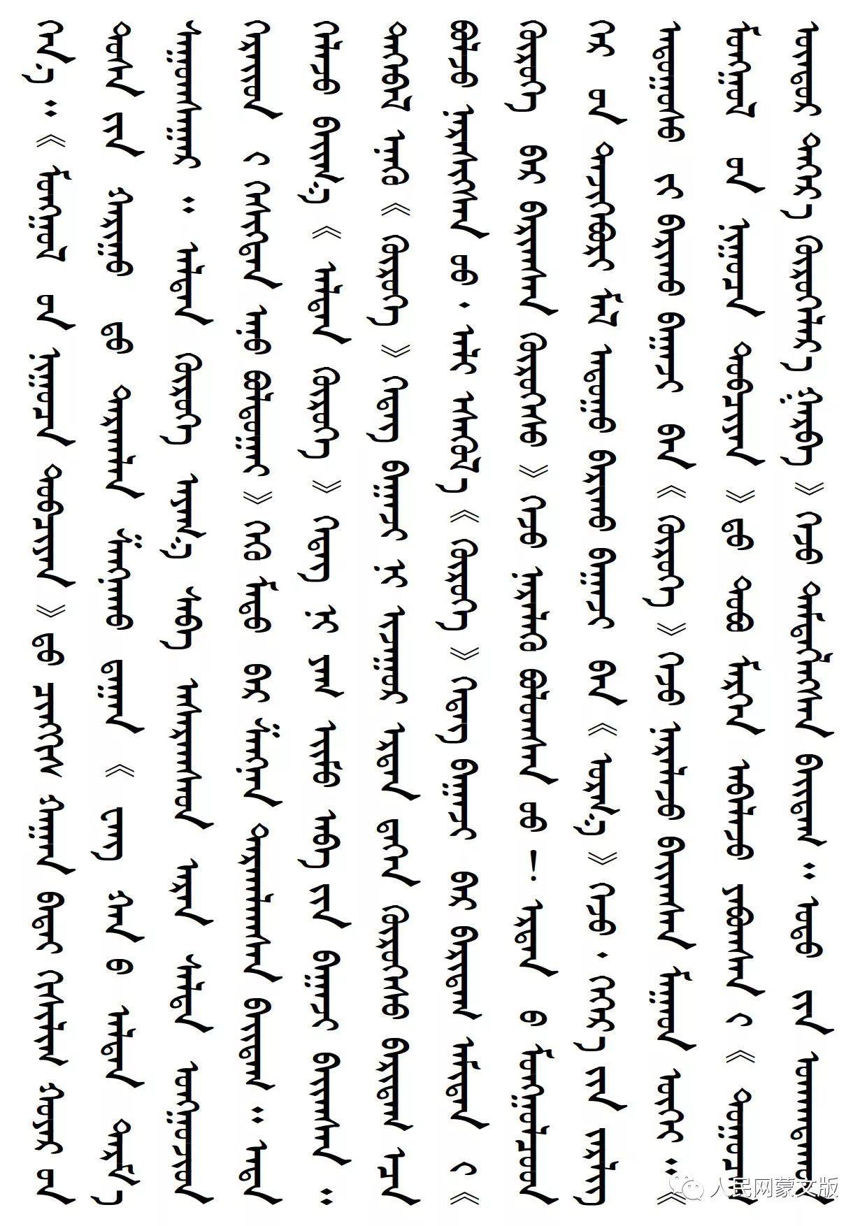 蒙古民俗探源 有关蒙古族狩猎的专有名词 第4张 蒙古民俗探源 有关蒙古族狩猎的专有名词 蒙古文库
