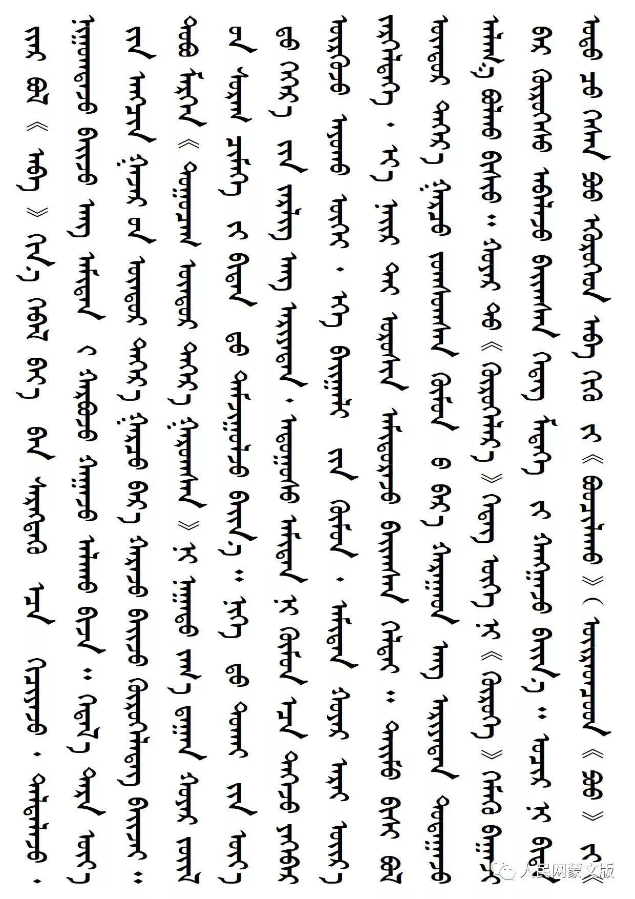 蒙古民俗探源 有关蒙古族狩猎的专有名词 第5张 蒙古民俗探源 有关蒙古族狩猎的专有名词 蒙古文库