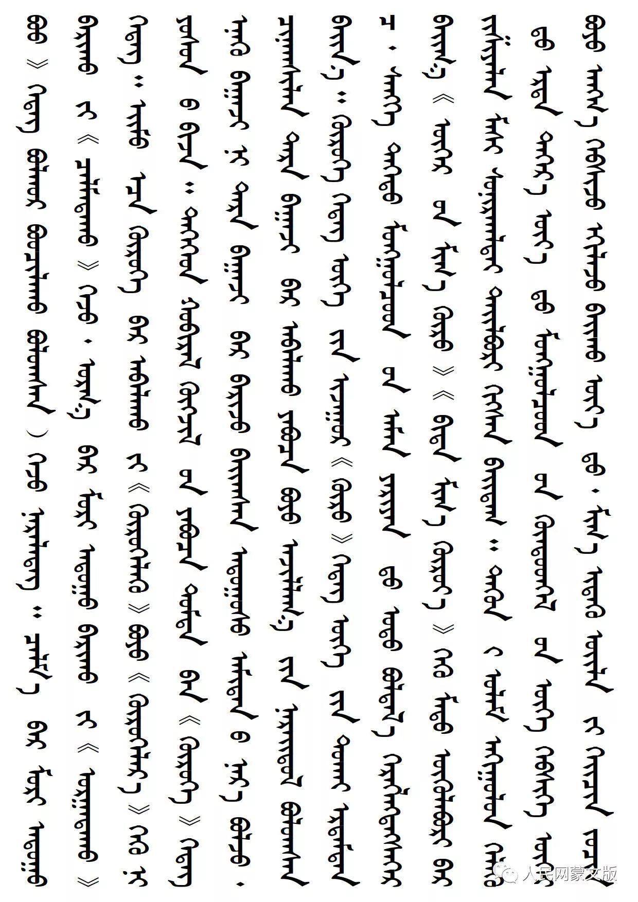 蒙古民俗探源 有关蒙古族狩猎的专有名词 第6张 蒙古民俗探源 有关蒙古族狩猎的专有名词 蒙古文库