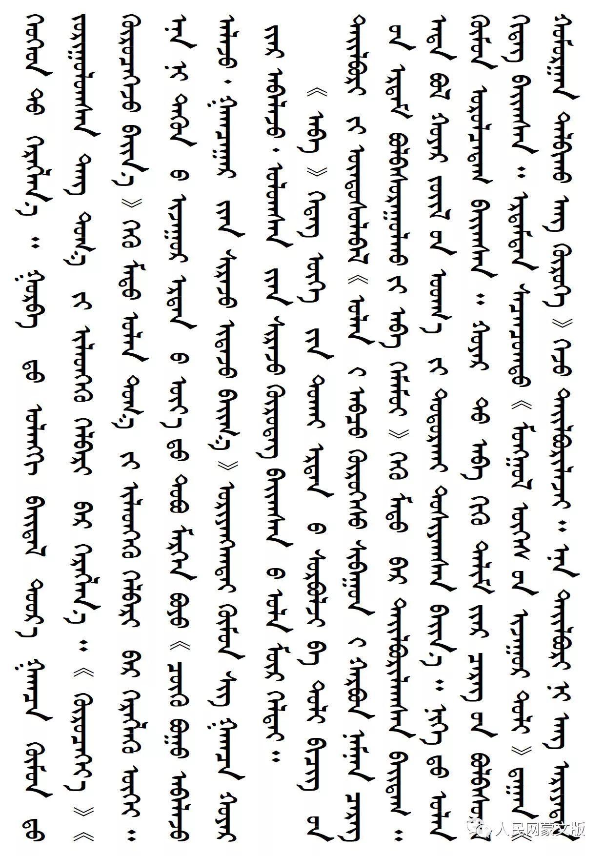 蒙古民俗探源 有关蒙古族狩猎的专有名词 第8张 蒙古民俗探源 有关蒙古族狩猎的专有名词 蒙古文库