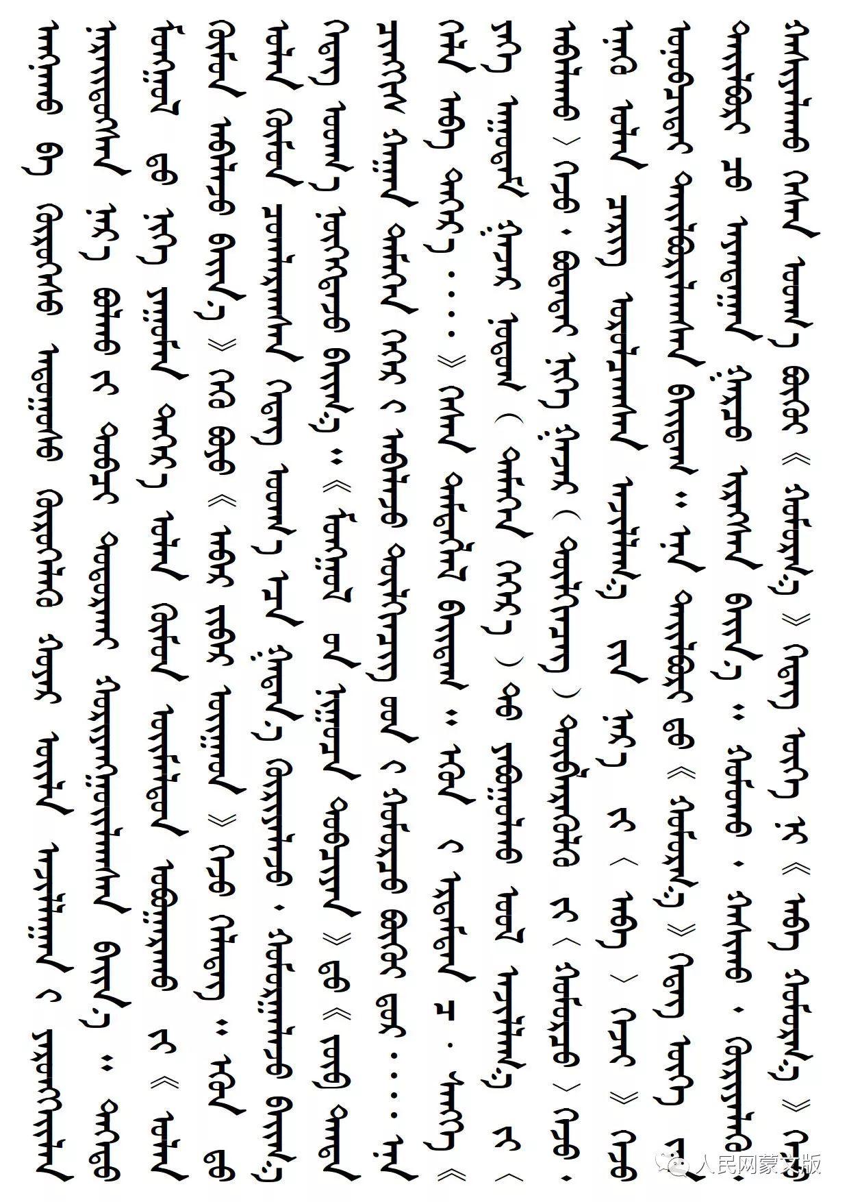 蒙古民俗探源 有关蒙古族狩猎的专有名词 第9张 蒙古民俗探源 有关蒙古族狩猎的专有名词 蒙古文库