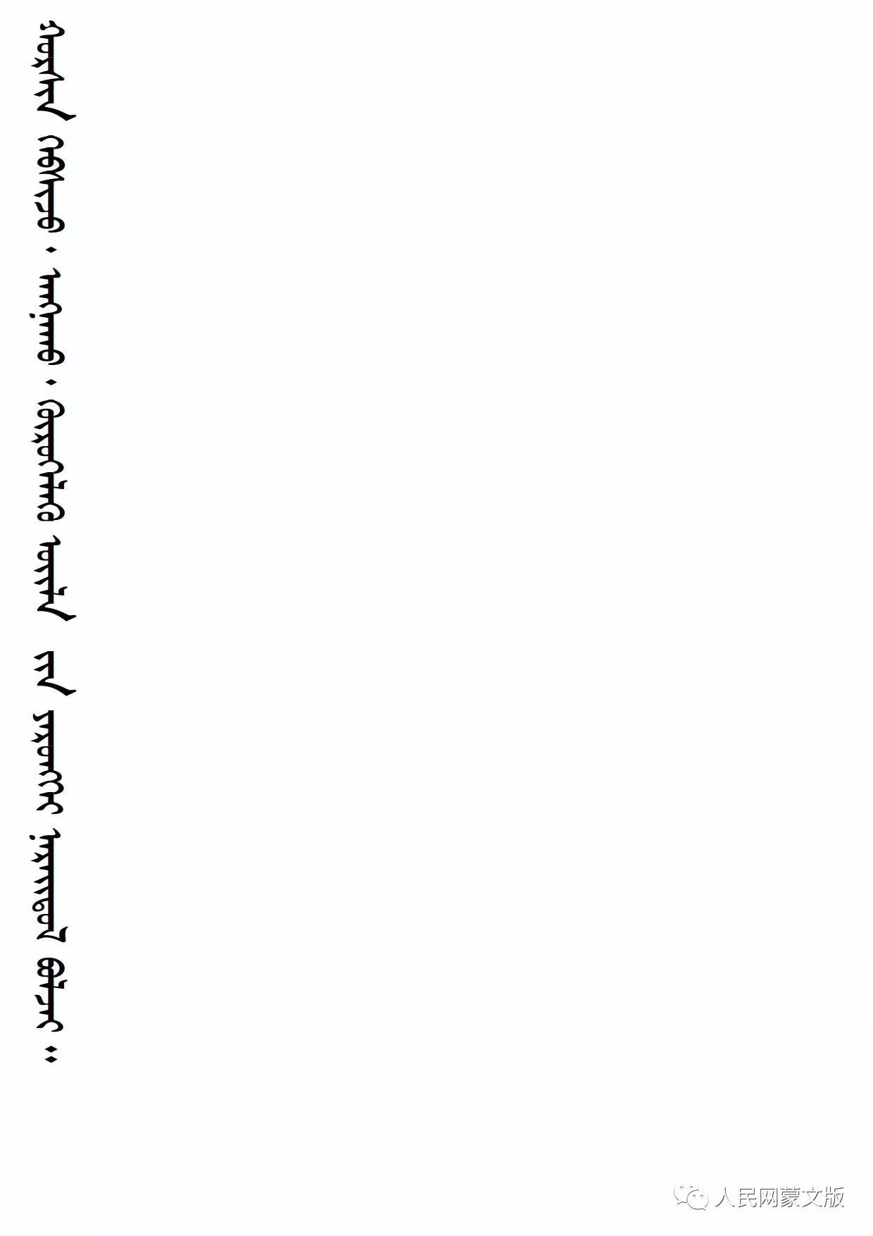 蒙古民俗探源 有关蒙古族狩猎的专有名词 第10张 蒙古民俗探源 有关蒙古族狩猎的专有名词 蒙古文库