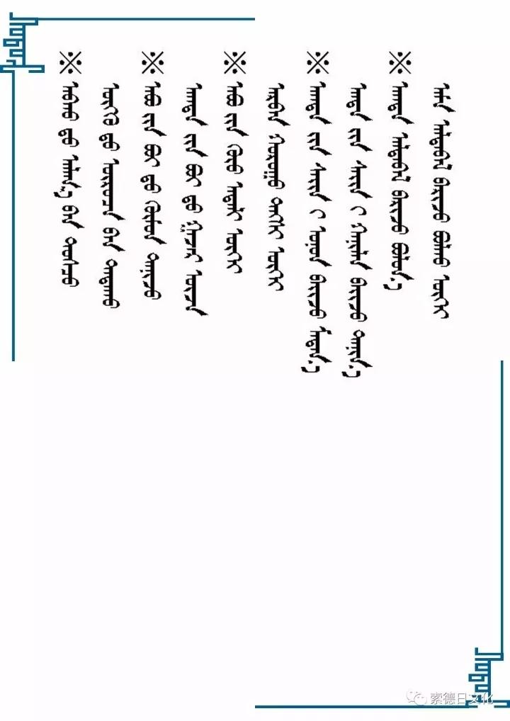 蒙古语常用谚语100 第1张