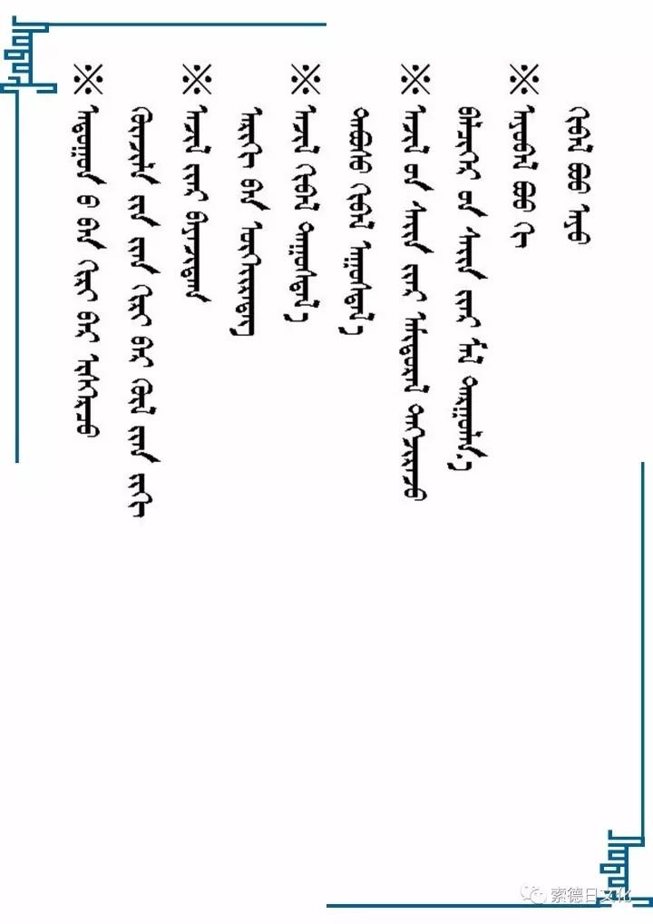 蒙古语常用谚语100 第2张