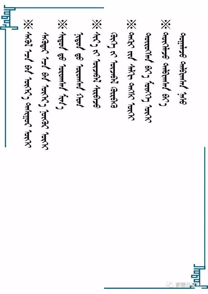 蒙古语常用谚语100 第17张