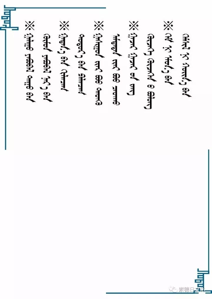 蒙古语常用谚语100 第15张