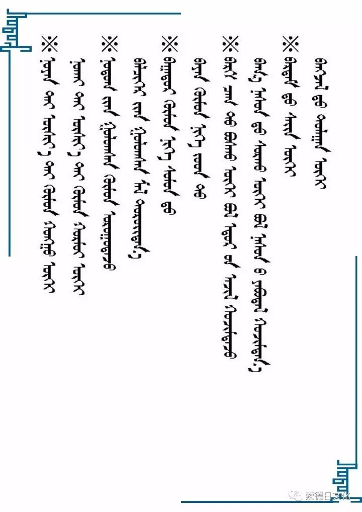 蒙古语常用谚语100 第11张
