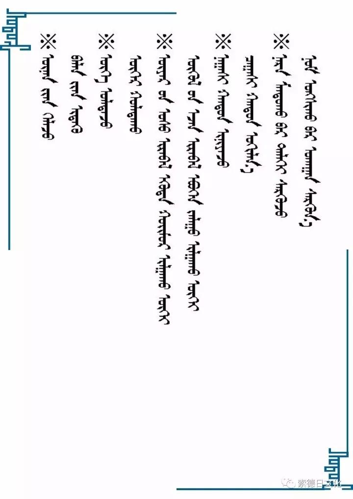 蒙古语常用谚语100 第7张