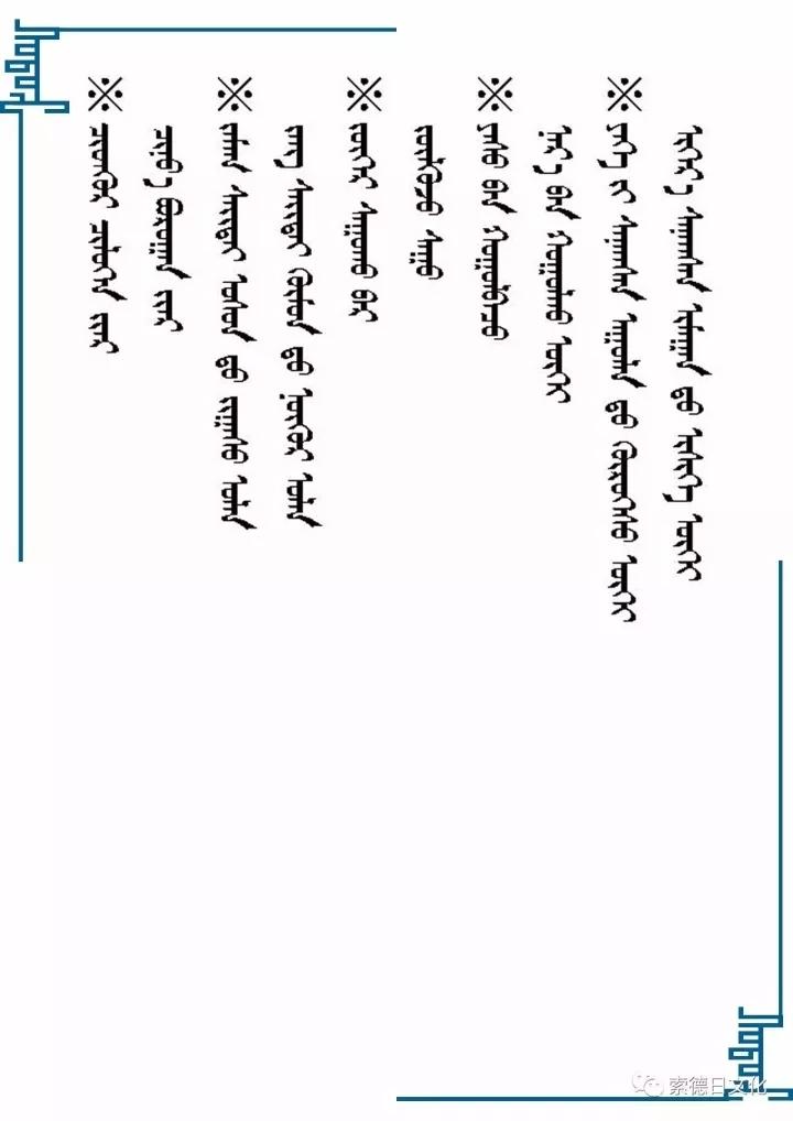 蒙古语常用谚语100 第18张