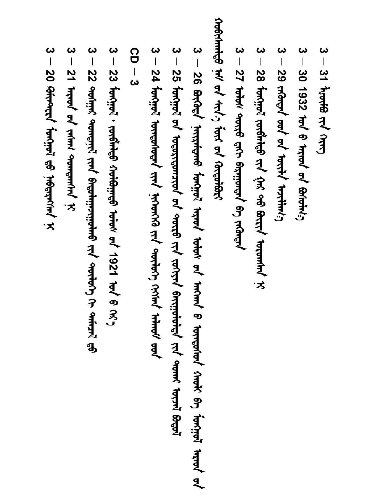 蒙古历史听书 1-0 前言 оршил 第6张 蒙古历史听书 1-0 前言 оршил 蒙古文化