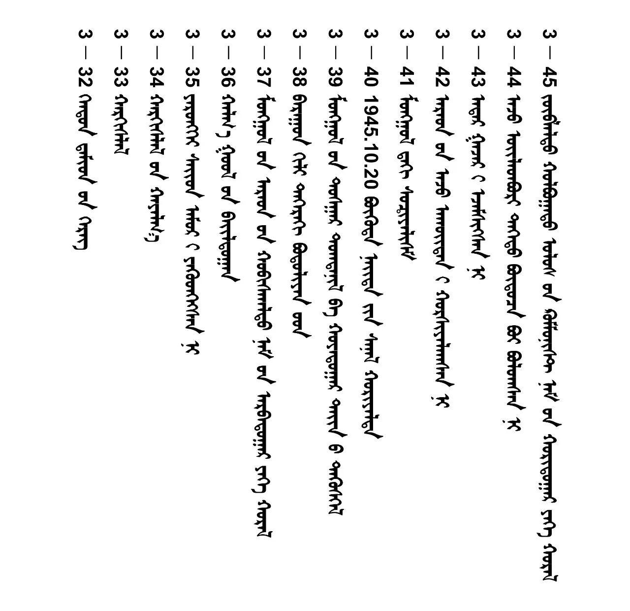 蒙古历史听书 1-0 前言 оршил 第7张 蒙古历史听书 1-0 前言 оршил 蒙古文化