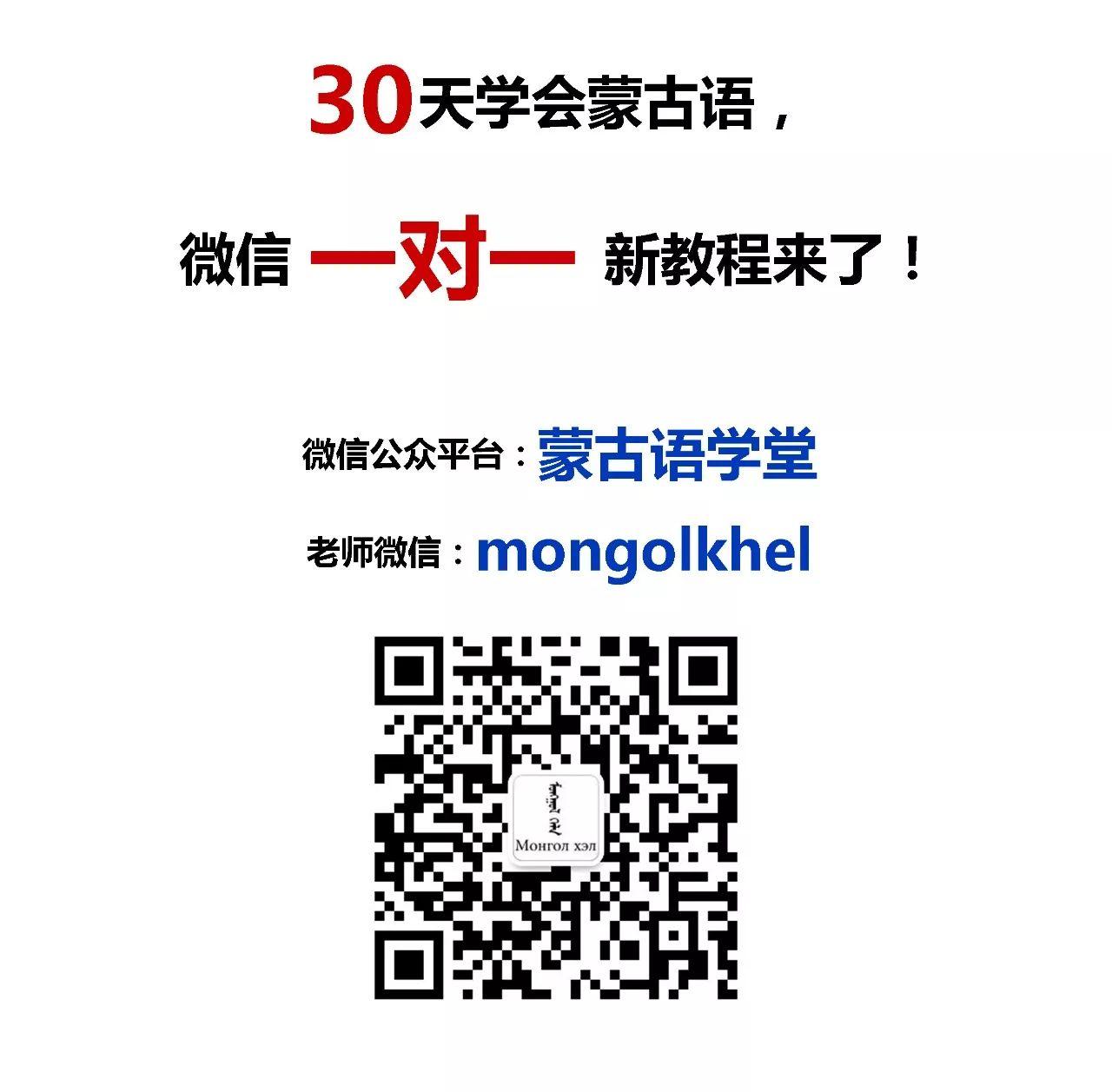 蒙古历史听书 1-0 前言 оршил 第12张 蒙古历史听书 1-0 前言 оршил 蒙古文化