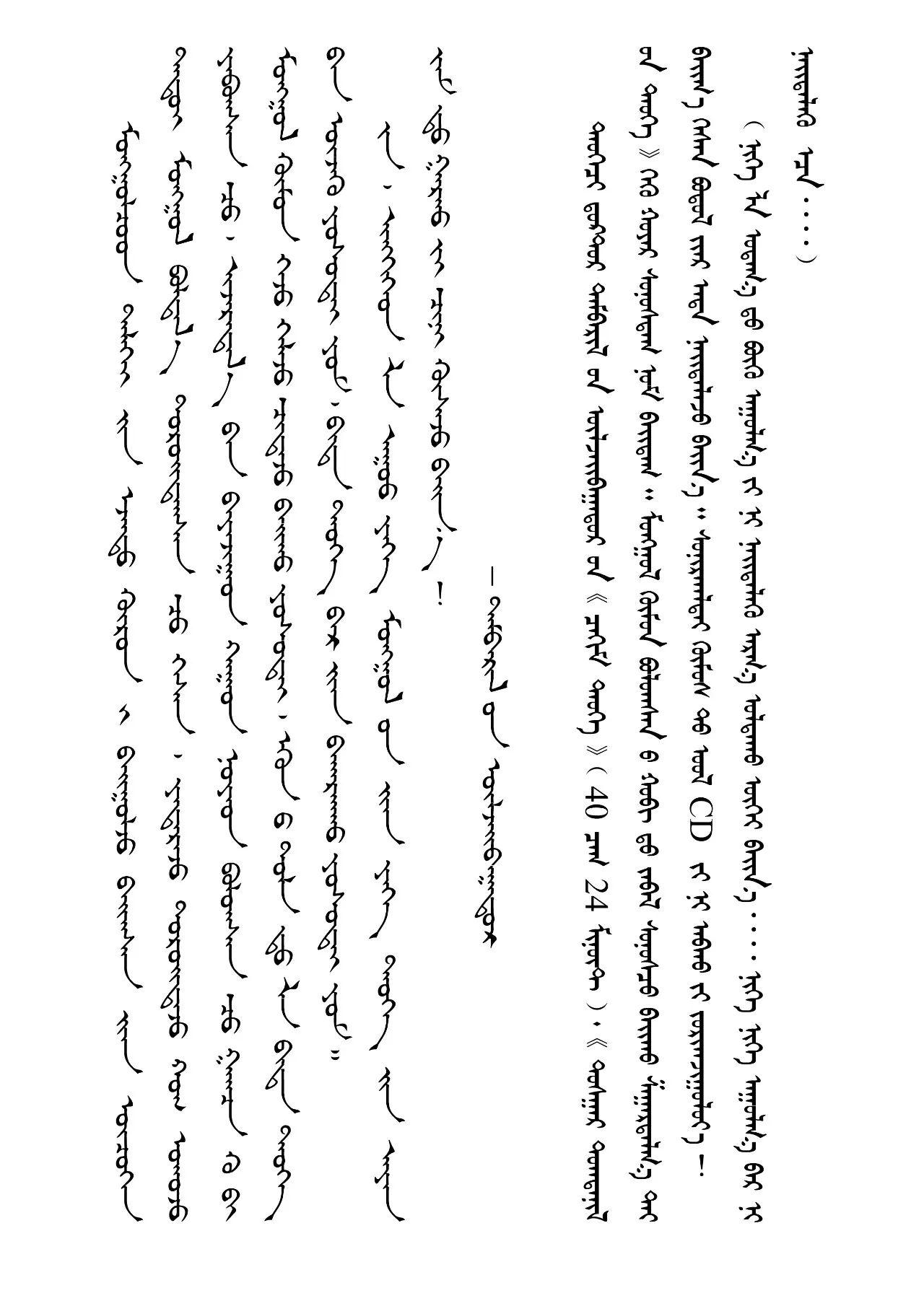 蒙古历史听书 1-0 前言 оршил 第11张 蒙古历史听书 1-0 前言 оршил 蒙古文化