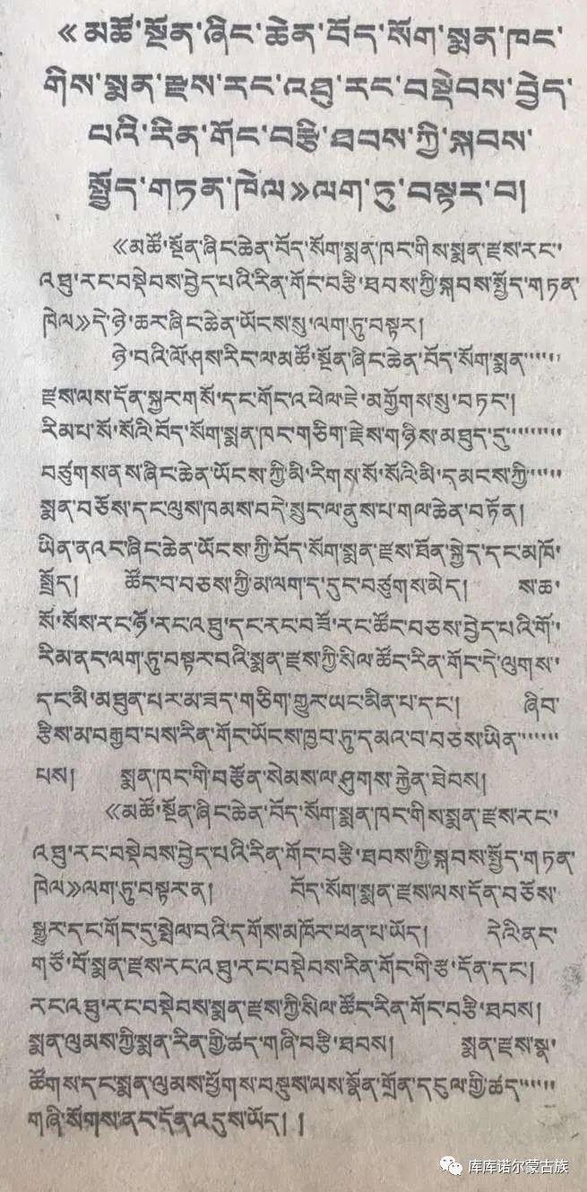 青海蒙医药事业发展历程略谈 第9张 青海蒙医药事业发展历程略谈 蒙古文化