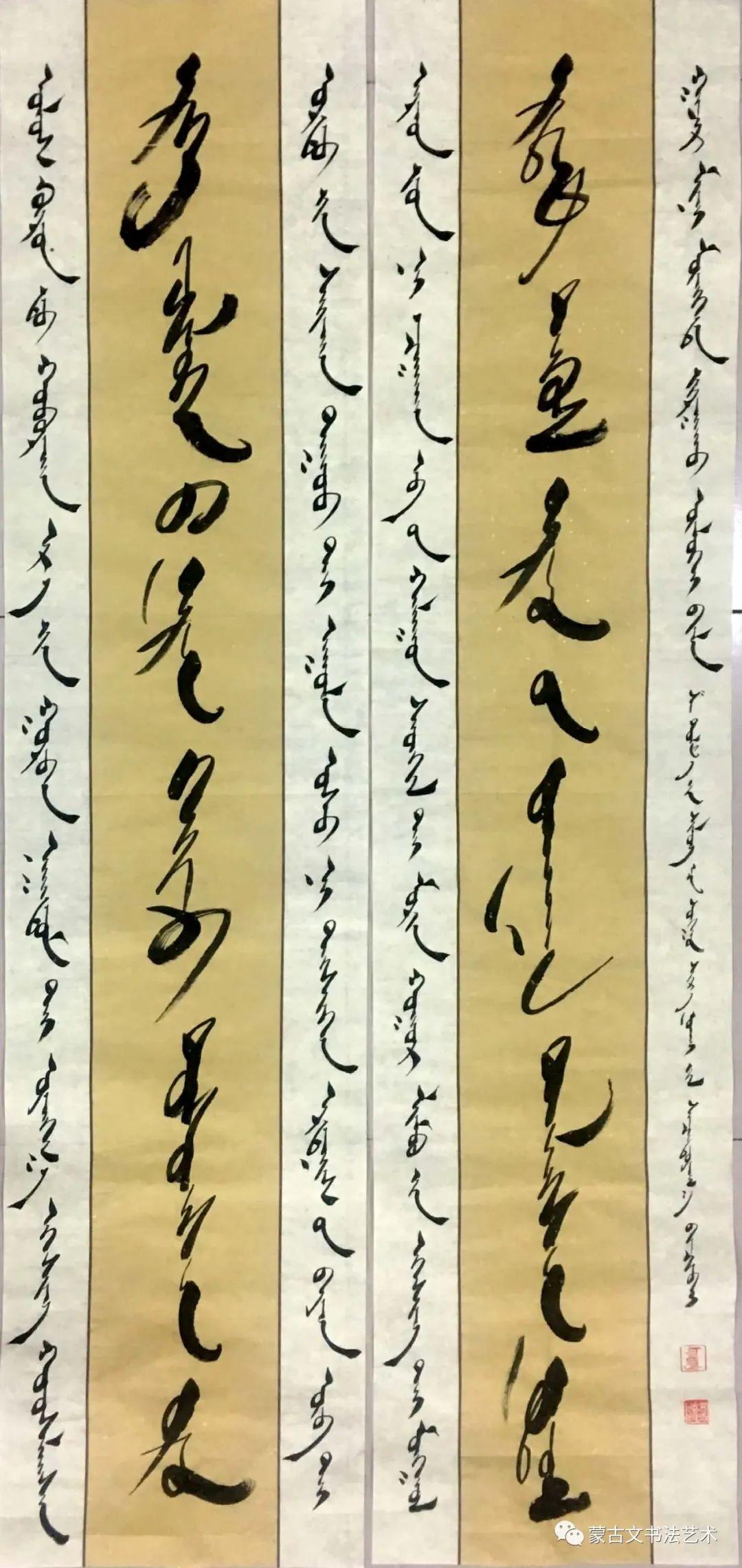 斯琴图雅蒙古文书法作品 第6张 斯琴图雅蒙古文书法作品 蒙古书法