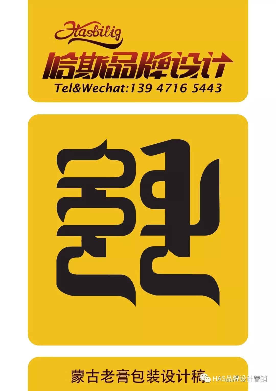 HAS品牌策划设计作品---蒙古老膏包装设计 第2张
