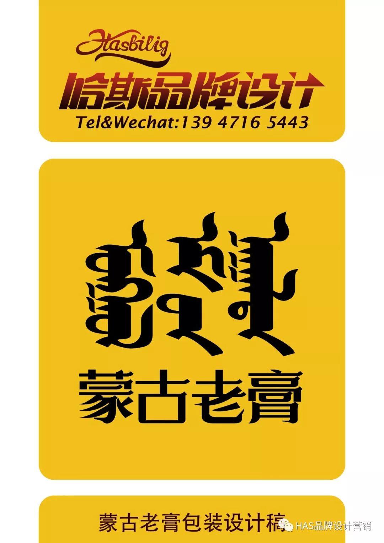 HAS品牌策划设计作品---蒙古老膏包装设计 第5张