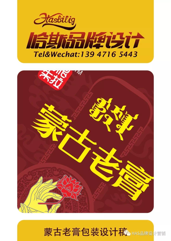 HAS品牌策划设计作品---蒙古老膏包装设计 第7张