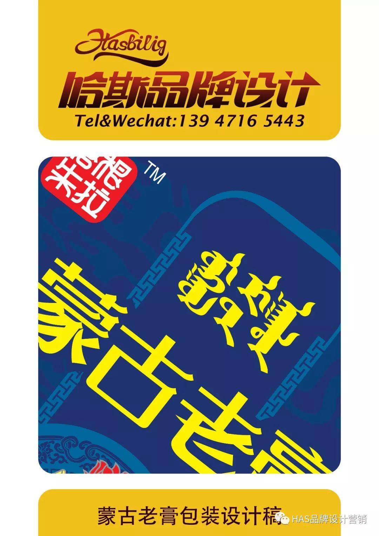 HAS品牌策划设计作品---蒙古老膏包装设计 第8张