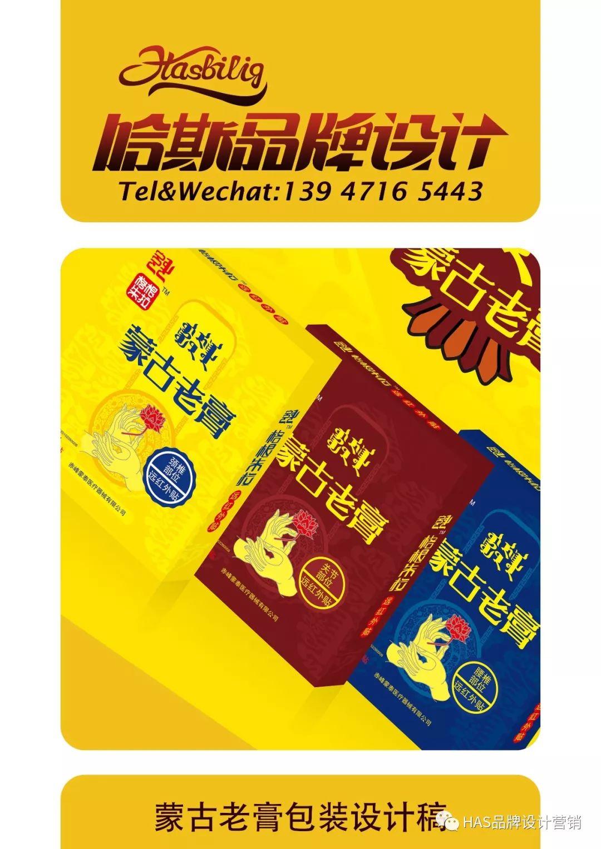 HAS品牌策划设计作品---蒙古老膏包装设计 第10张