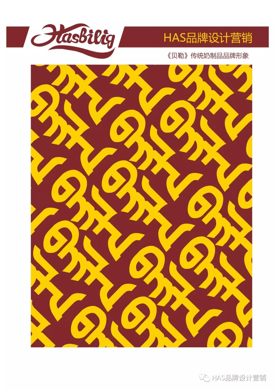 HAS品牌策划设计作品---《贝勒》传统奶食logo形象设计 第2张 HAS品牌策划设计作品---《贝勒》传统奶食logo形象设计 蒙古设计