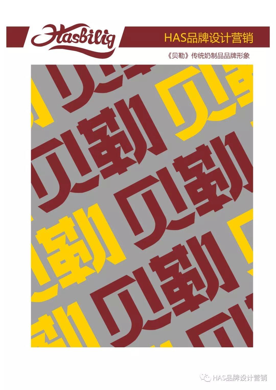 HAS品牌策划设计作品---《贝勒》传统奶食logo形象设计 第3张 HAS品牌策划设计作品---《贝勒》传统奶食logo形象设计 蒙古设计