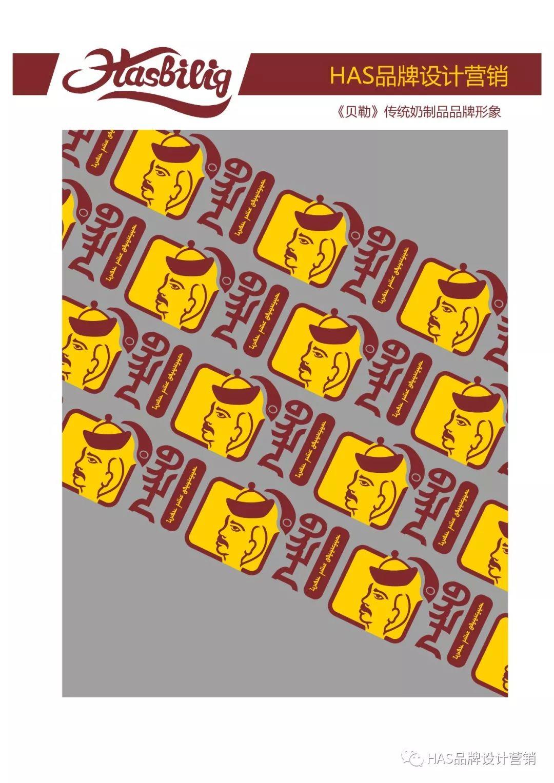 HAS品牌策划设计作品---《贝勒》传统奶食logo形象设计 第5张 HAS品牌策划设计作品---《贝勒》传统奶食logo形象设计 蒙古设计