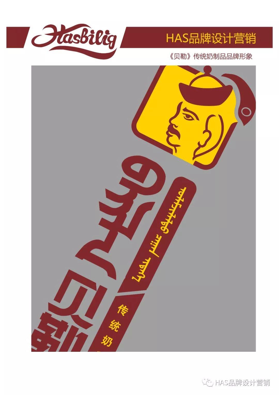 HAS品牌策划设计作品---《贝勒》传统奶食logo形象设计 第9张 HAS品牌策划设计作品---《贝勒》传统奶食logo形象设计 蒙古设计