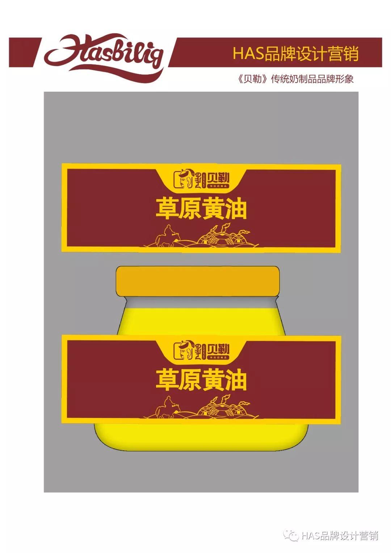 HAS品牌策划设计作品---《贝勒》传统奶食logo形象设计 第13张 HAS品牌策划设计作品---《贝勒》传统奶食logo形象设计 蒙古设计