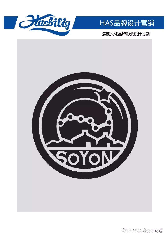 HAS品牌营销作品——索韵文化logo设计方案