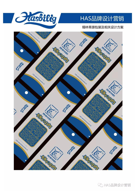 HAS品牌设计营销设计作品——锡林草原包装及相关设计 第10张 HAS品牌设计营销设计作品——锡林草原包装及相关设计 蒙古设计