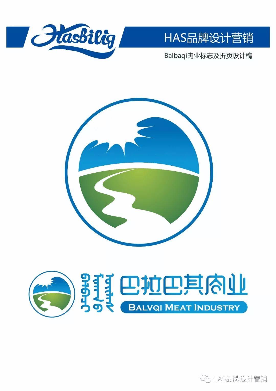 Balbaqi肉业标志及折页设计稿