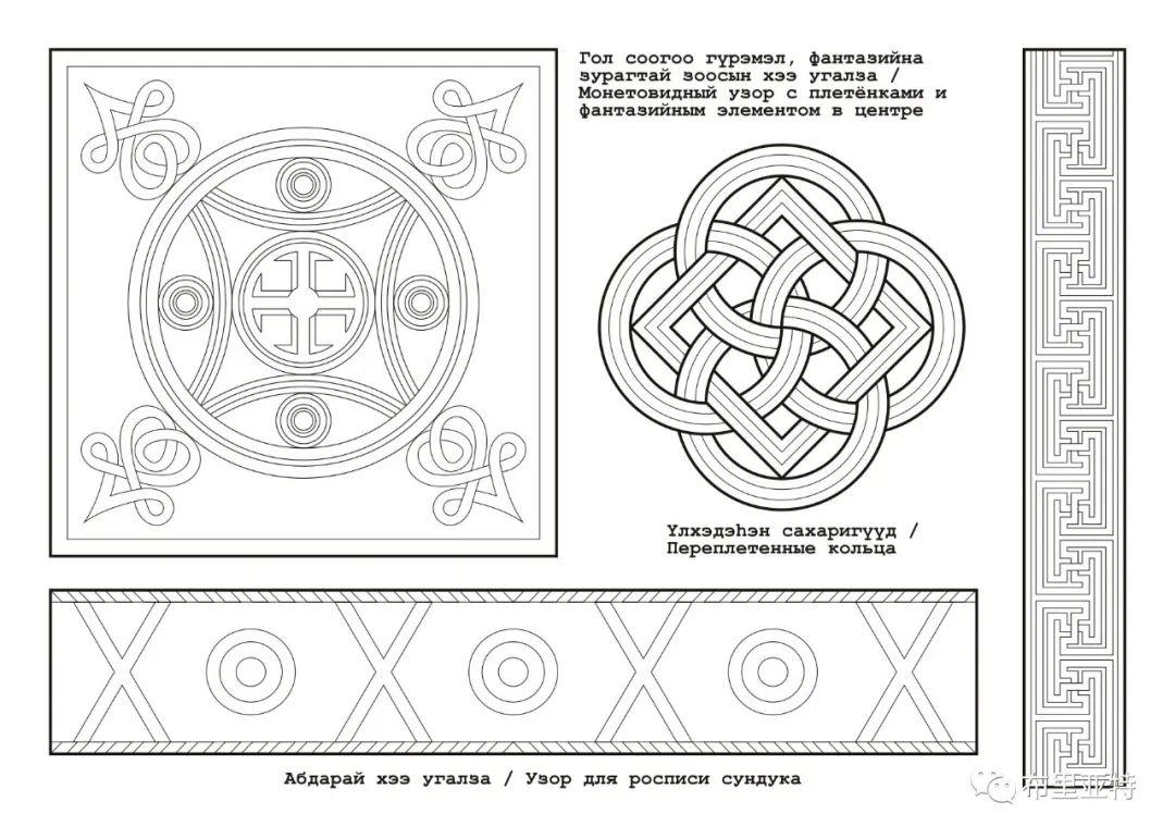 布里亚特蒙古族传统花纹艺术 第3张 布里亚特蒙古族传统花纹艺术 蒙古图案