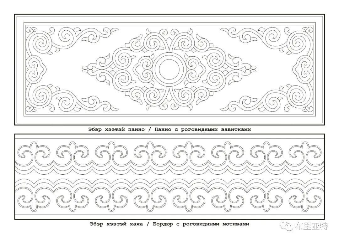 布里亚特蒙古族传统花纹艺术 第11张 布里亚特蒙古族传统花纹艺术 蒙古图案