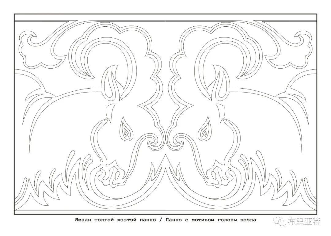 布里亚特蒙古族传统花纹艺术 第12张 布里亚特蒙古族传统花纹艺术 蒙古图案