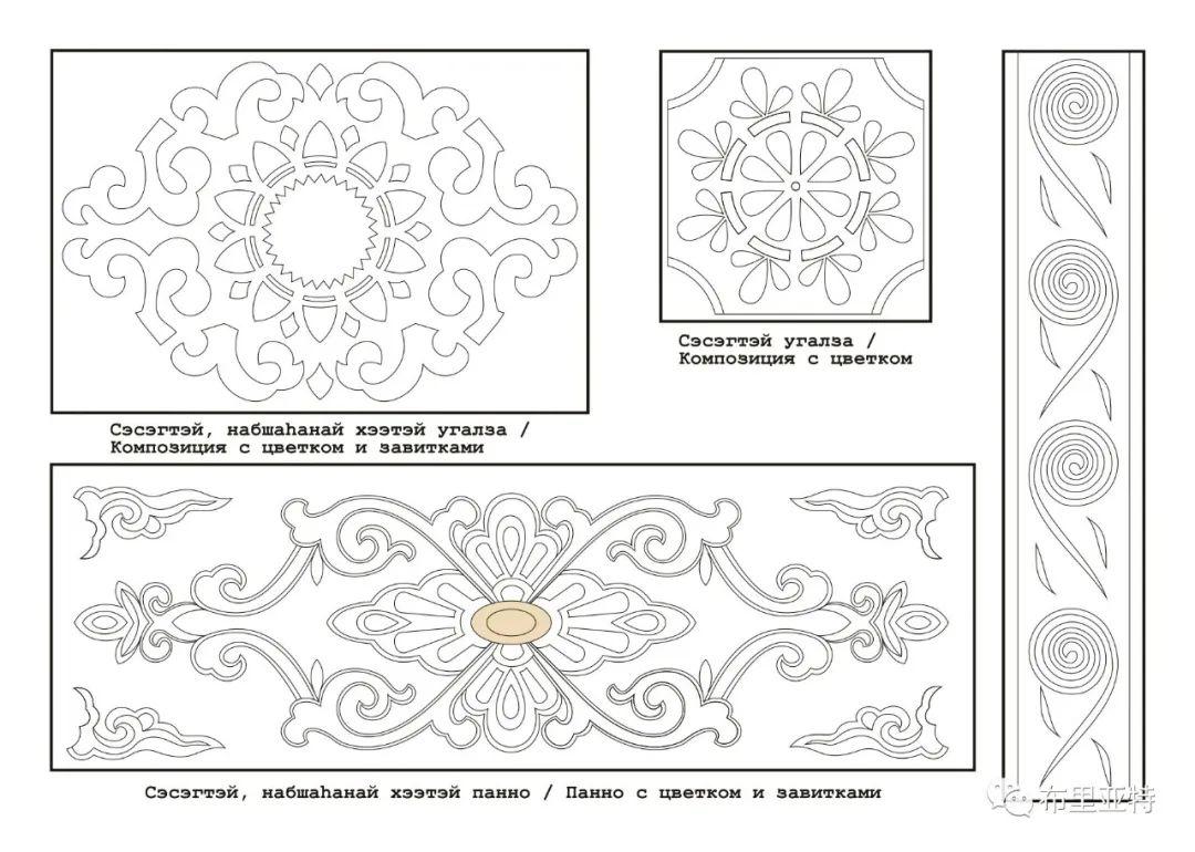 布里亚特蒙古族传统花纹艺术 第15张 布里亚特蒙古族传统花纹艺术 蒙古图案
