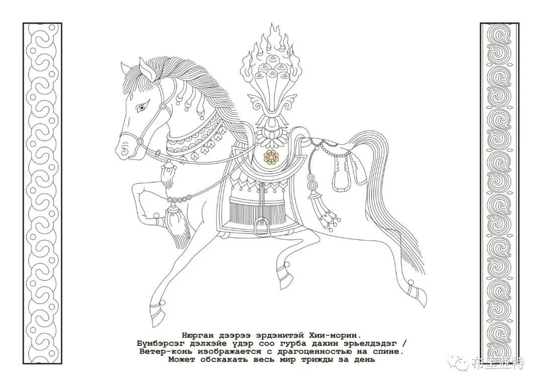 布里亚特蒙古族传统花纹艺术 第21张 布里亚特蒙古族传统花纹艺术 蒙古图案