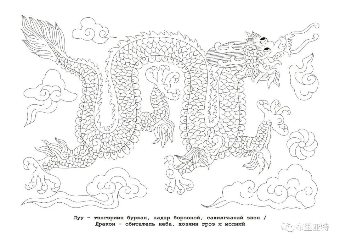 布里亚特蒙古族传统花纹艺术 第22张 布里亚特蒙古族传统花纹艺术 蒙古图案