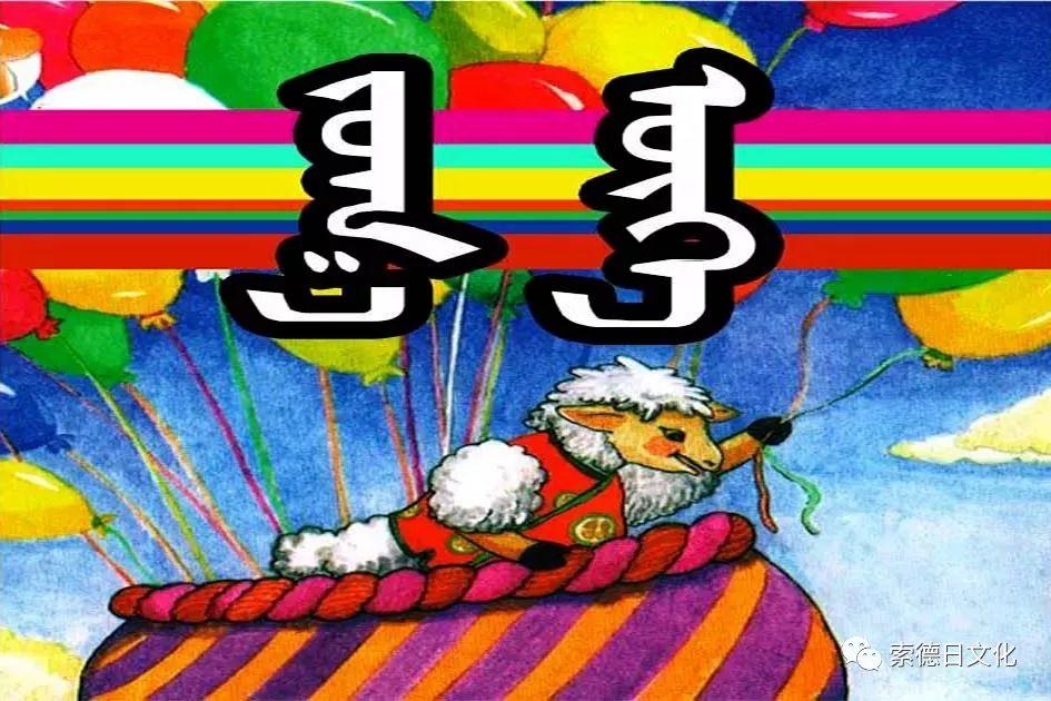 蒙古欢悦词 — 插图版 第1张 蒙古欢悦词 — 插图版 蒙古文库