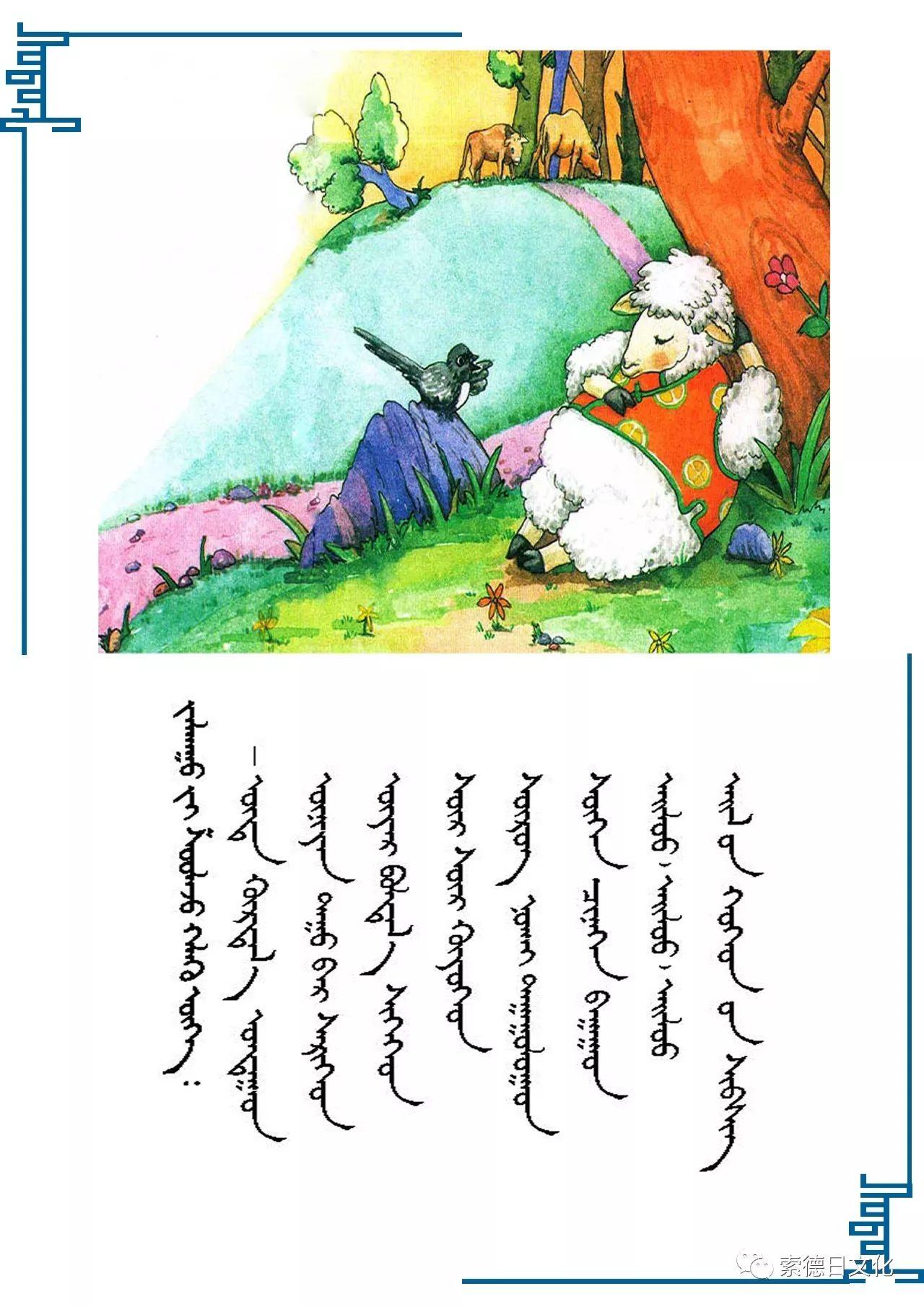 蒙古欢悦词 — 插图版 第3张 蒙古欢悦词 — 插图版 蒙古文库