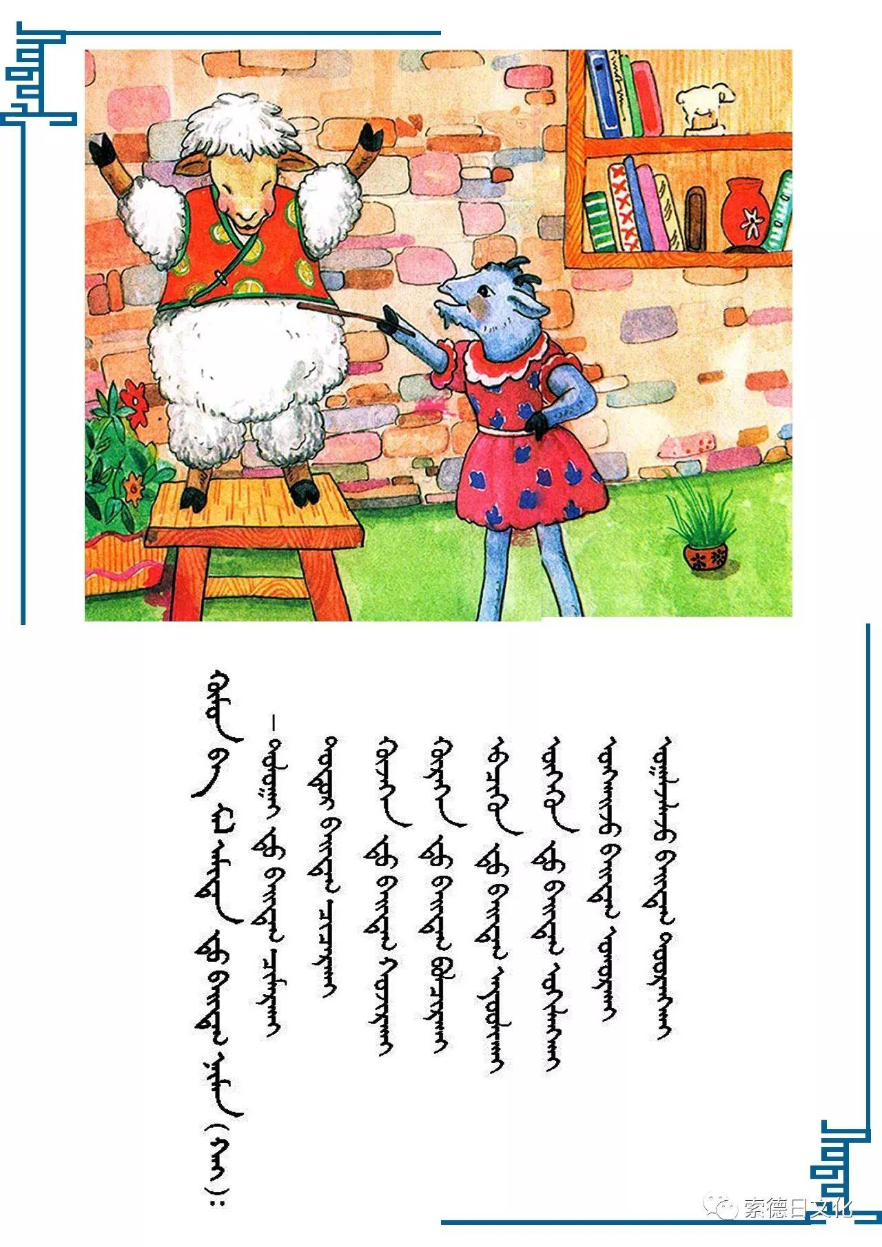 蒙古欢悦词 — 插图版 第4张 蒙古欢悦词 — 插图版 蒙古文库