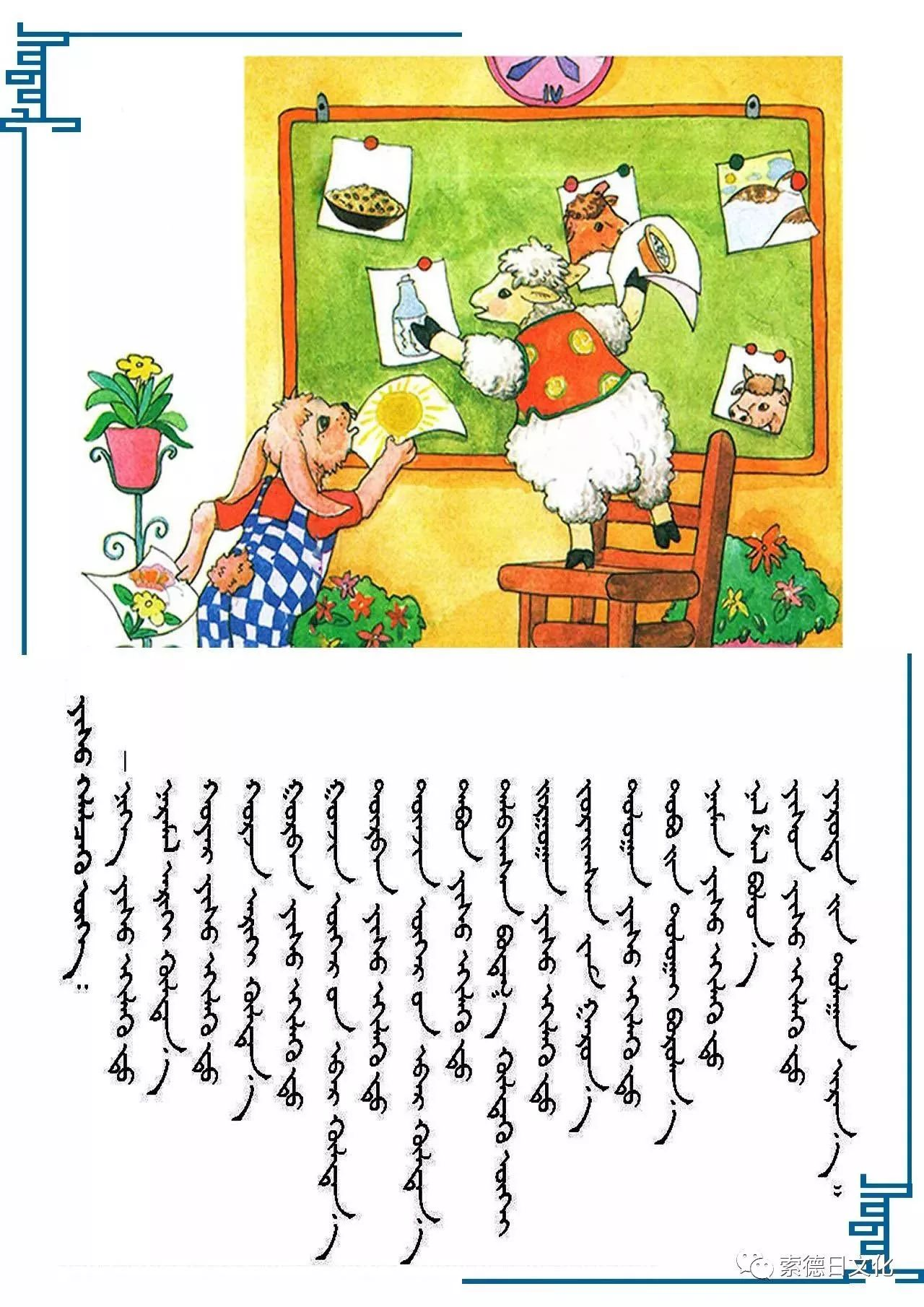 蒙古欢悦词 — 插图版 第5张 蒙古欢悦词 — 插图版 蒙古文库
