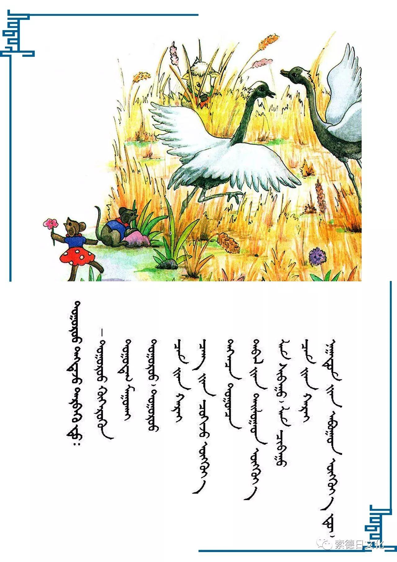蒙古欢悦词 — 插图版 第6张 蒙古欢悦词 — 插图版 蒙古文库