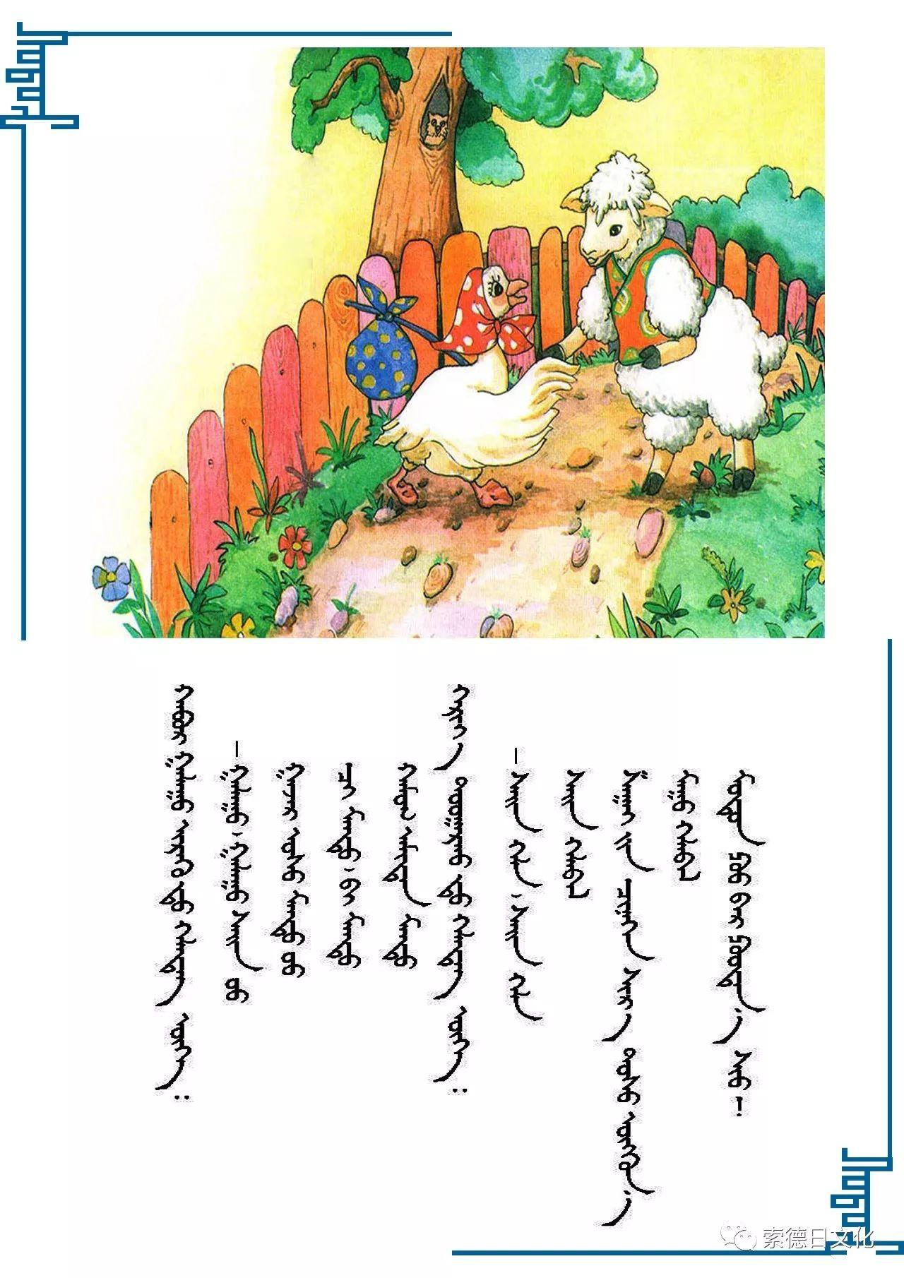 蒙古欢悦词 — 插图版 第7张 蒙古欢悦词 — 插图版 蒙古文库
