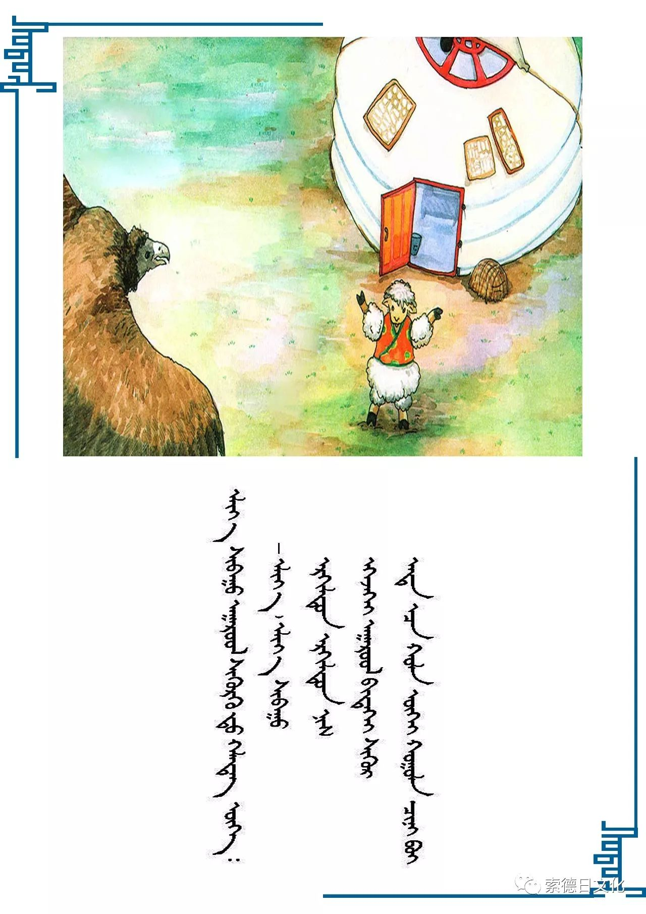 蒙古欢悦词 — 插图版 第9张 蒙古欢悦词 — 插图版 蒙古文库
