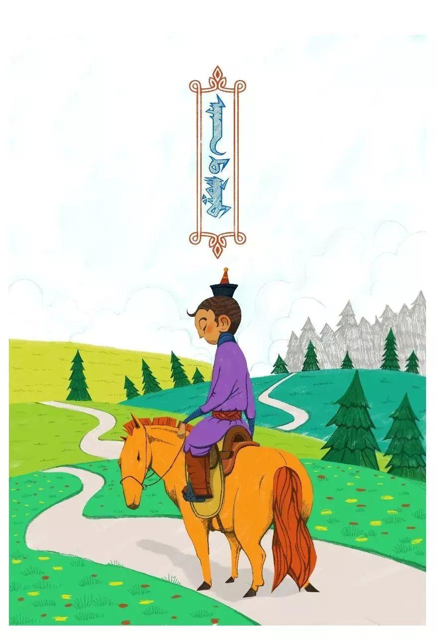 蒙古插画 第9张 蒙古插画 蒙古画廊