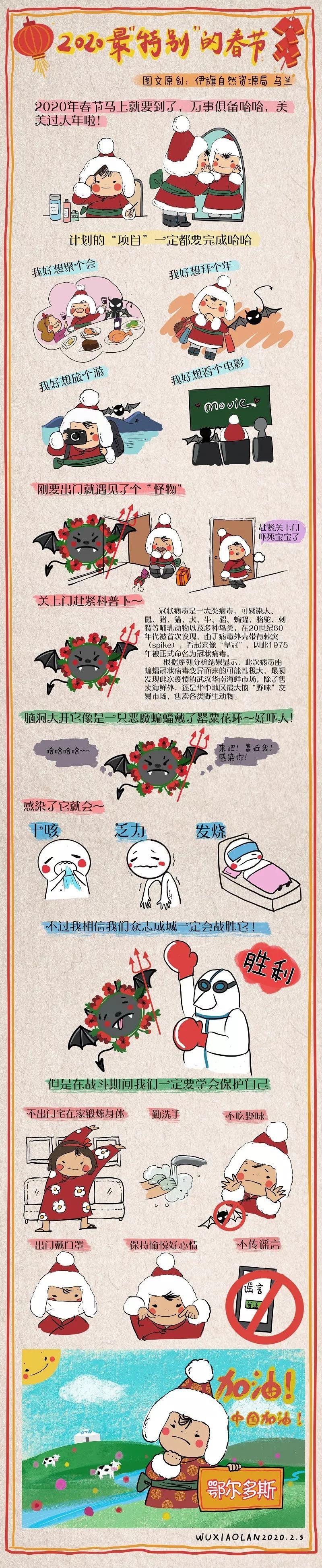 我的原创·漫画 | 蒙古族男娃哈布尔的春节假期 第5张 我的原创·漫画 | 蒙古族男娃哈布尔的春节假期 蒙古设计