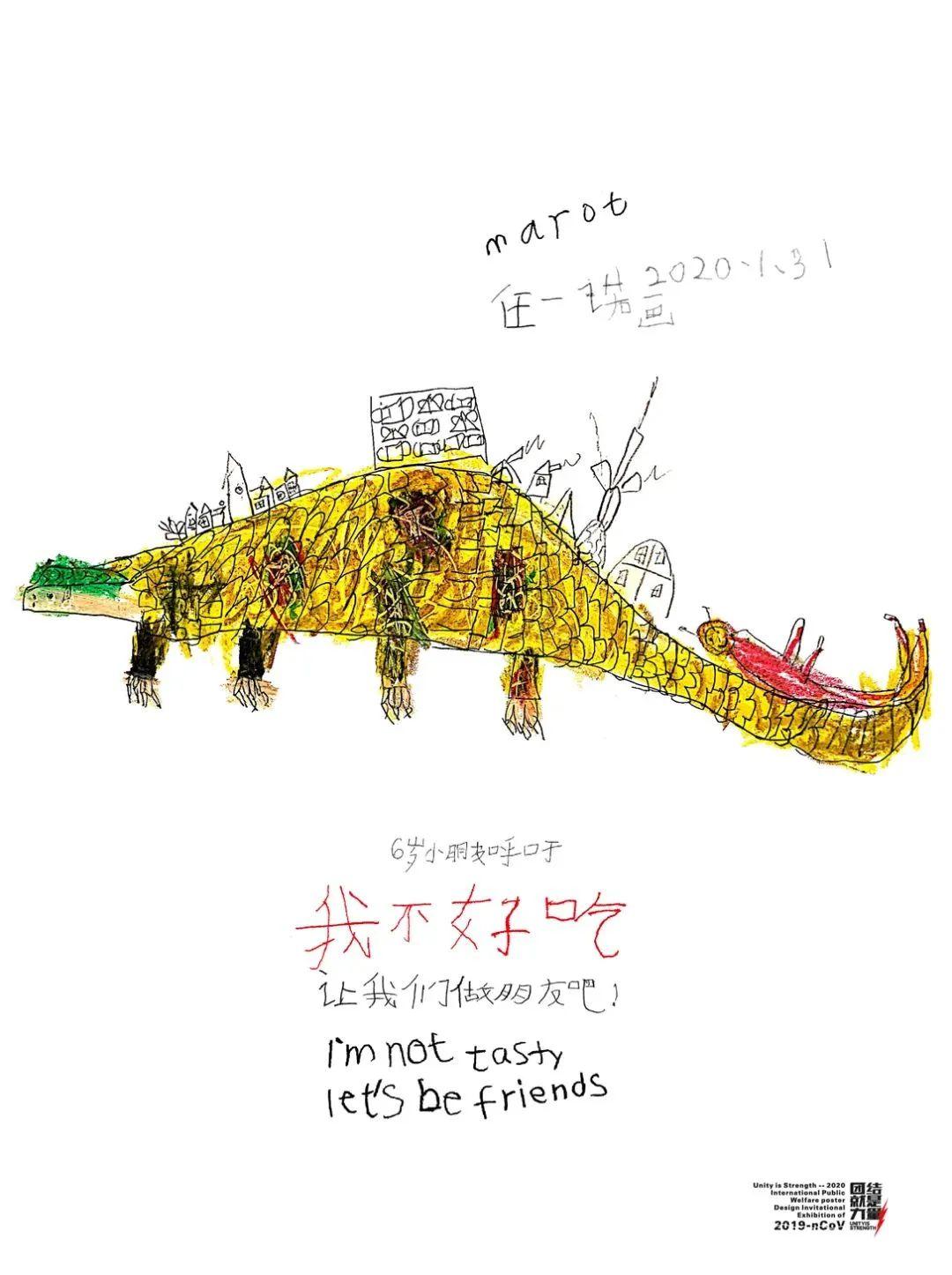 6岁蒙古族小设计师用插画拯救野生动物,为抗疫助力! 第8张