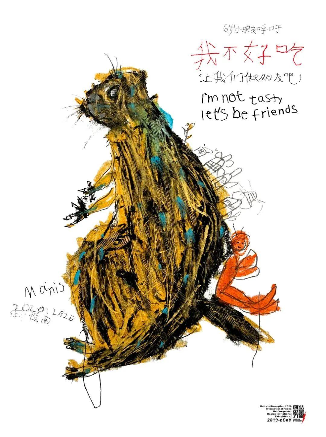 6岁蒙古族小设计师用插画拯救野生动物,为抗疫助力! 第10张