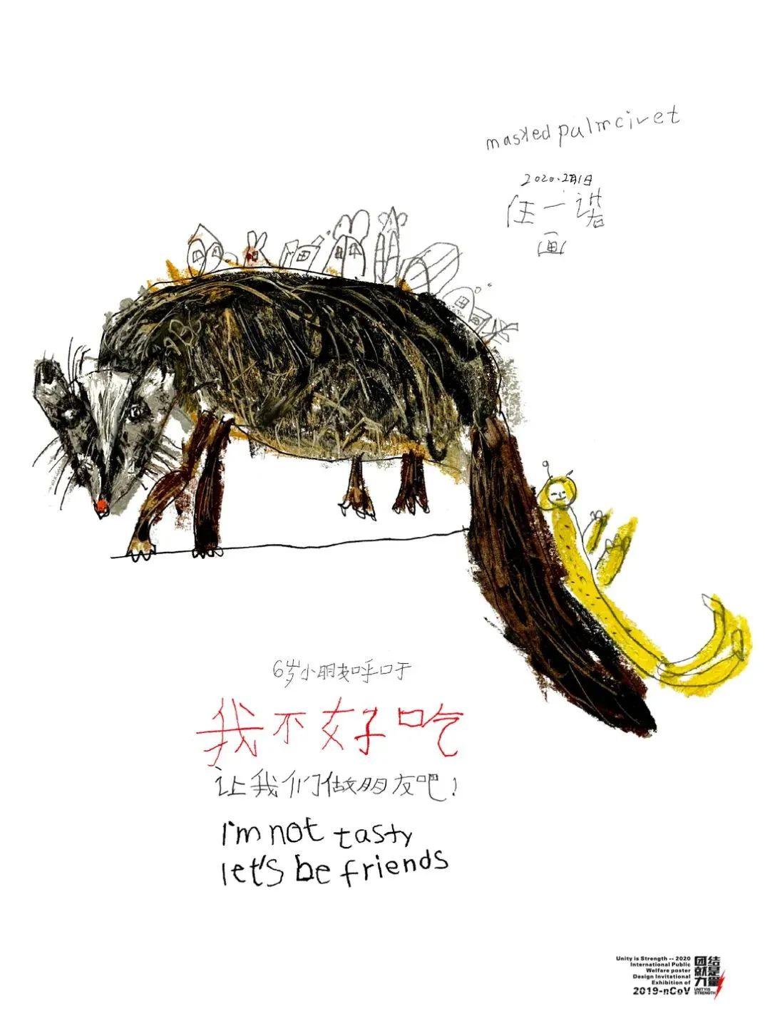 6岁蒙古族小设计师用插画拯救野生动物,为抗疫助力! 第9张